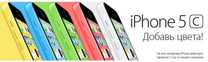 20_iphone5c