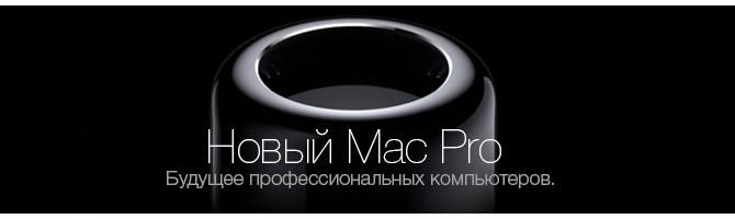 80_MacPro