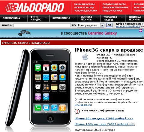 Эльдорадо Интернет Магазин Телефон Айфон