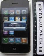 iphoneukr