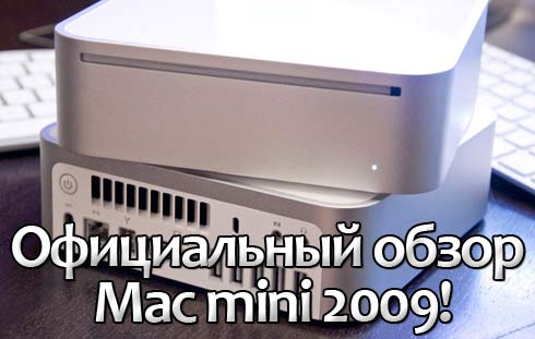 macmini2009rewiew