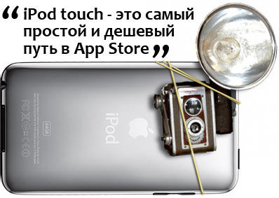 340x_ipodtouch-camera