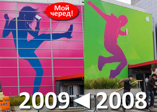 ipodevent2008vs2009