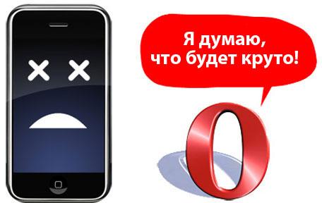 iphone_opera31