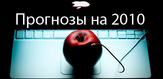 apple_power_by_theprodiqy