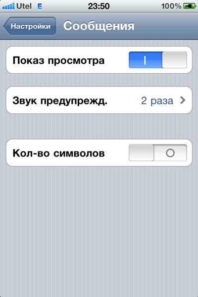 Как сделать отчет о доставке айфон