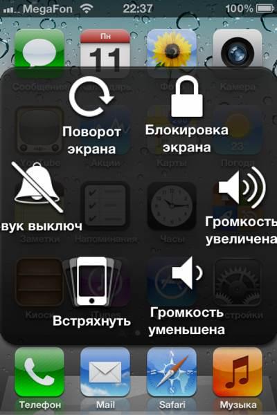assistive touch для андроид как пользоваться