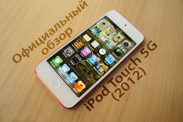 ipod touch 2012 MAIN