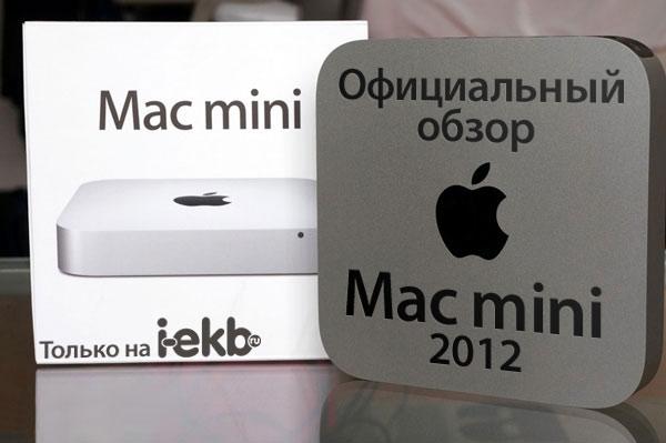 macmini20123MAIN