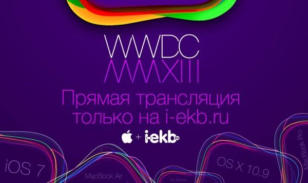 applewwdc2013