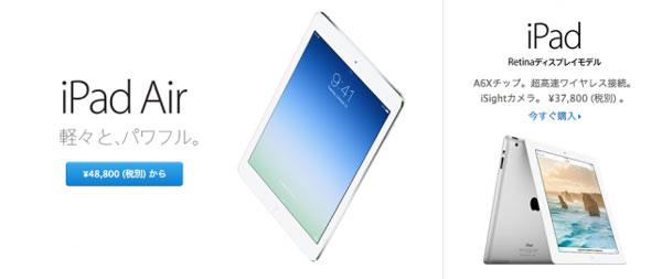 iPad Japan