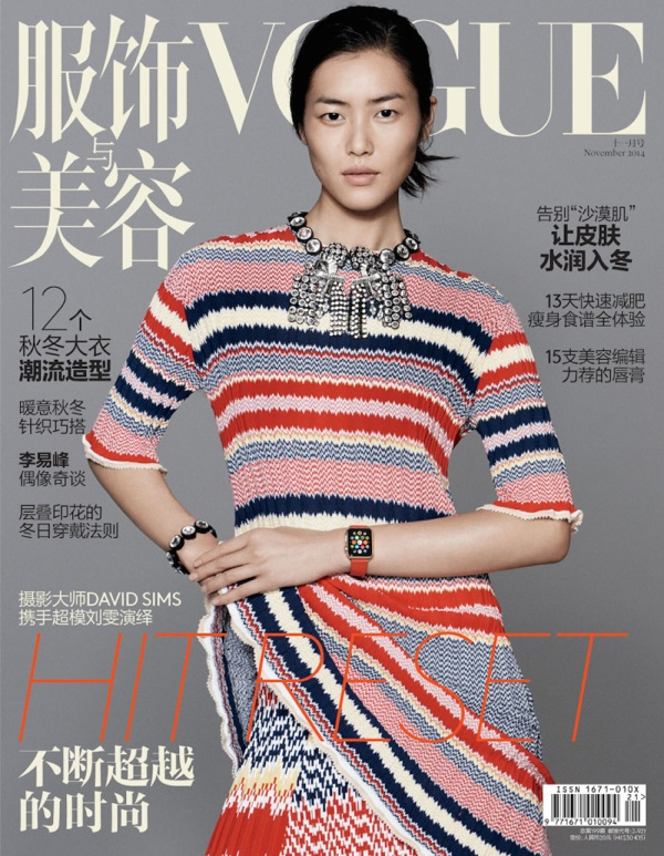 Vogue China Apple Watch
