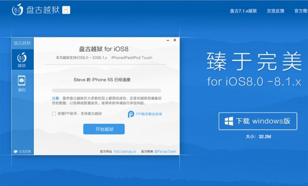 iOS 8 jailbreak 2