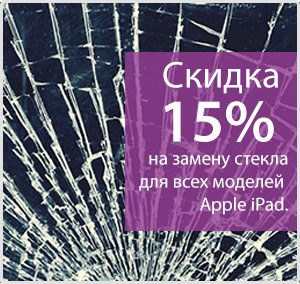 iPadscreenbunner15