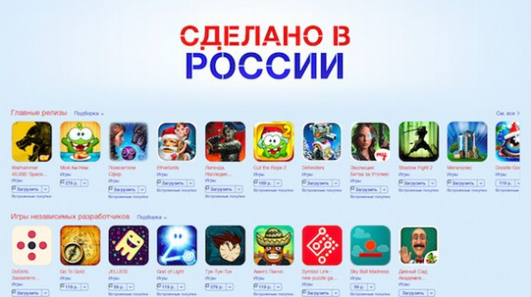 made in russia apps