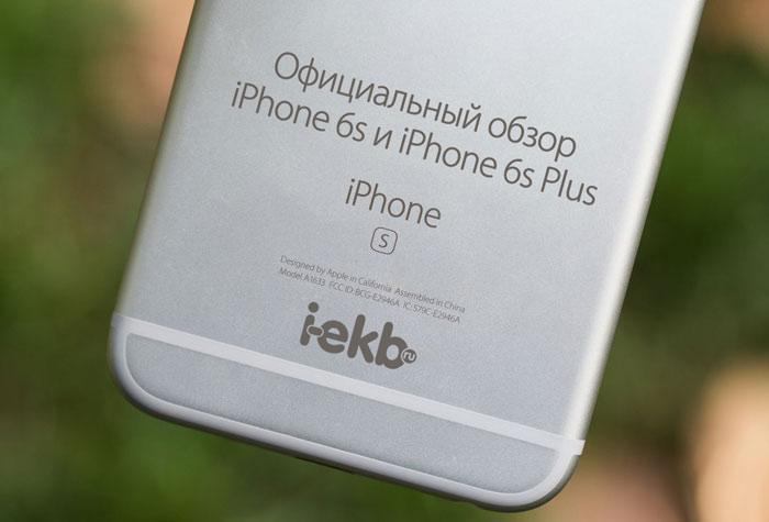 iphone6s main rew