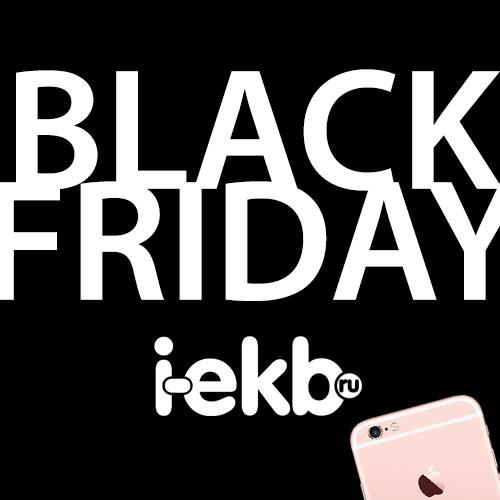 black friday ekb