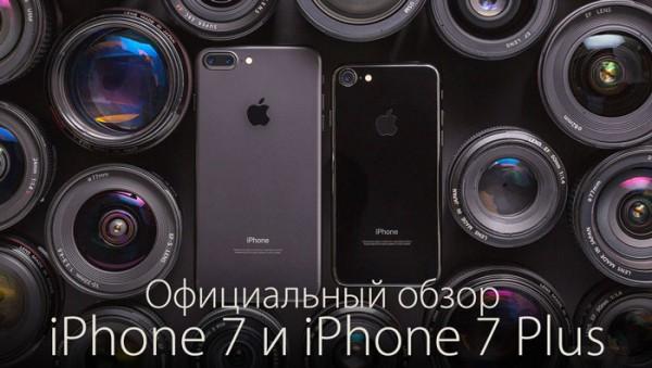 Обзор iPhone 7