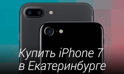 Купить iPhone 7 Екатеринбург