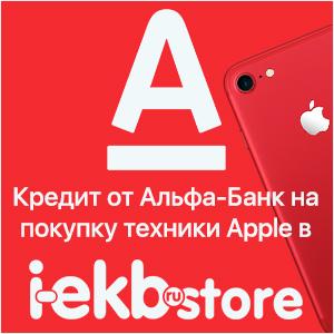 аирподс про в кредит кредит с 18 лет в казахстане на 12 месяцев