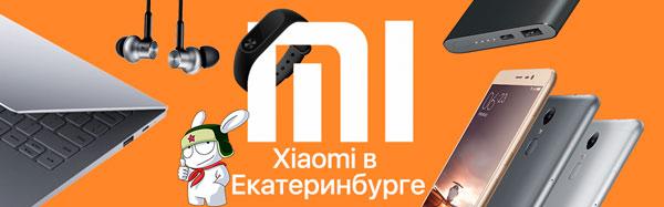 Интернете сяоми купить в екатеринбурге РАСЧЕТ ВРЕМЕНИ ОРГАНИЗАЦИИ