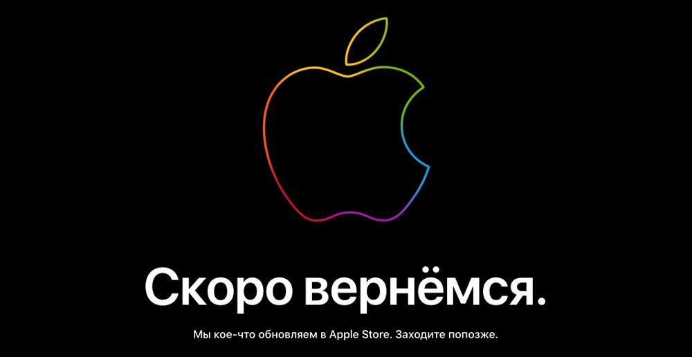 back soon apple store