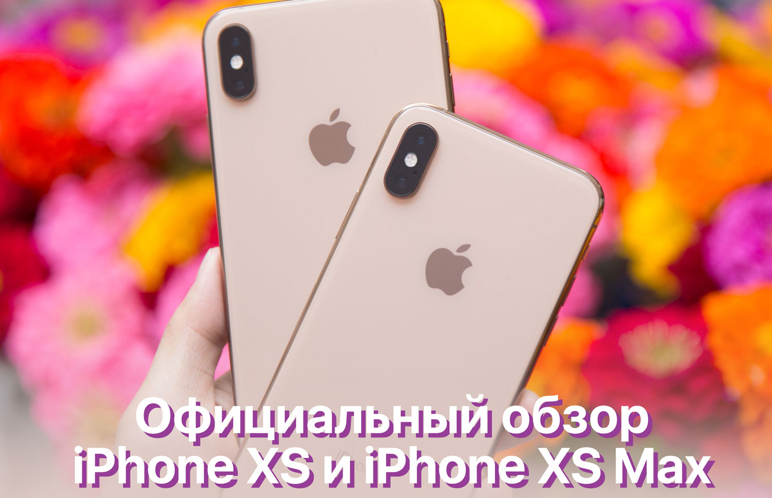 iphone xs xs max review main