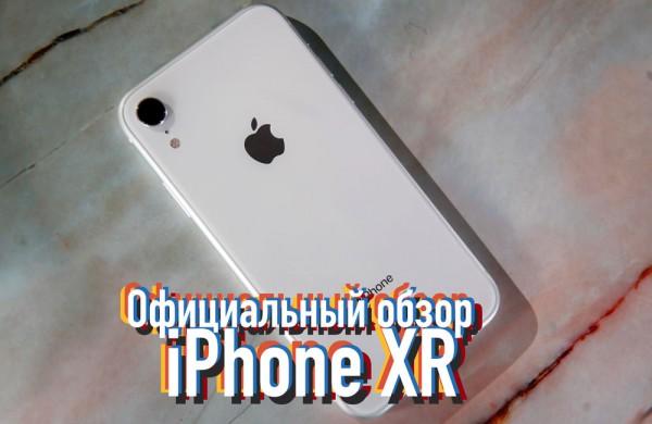 iphone xr main