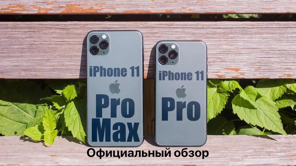 iphone11pro rew 1