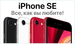 Купить iPhone SE 2020 в Екатеринбурге