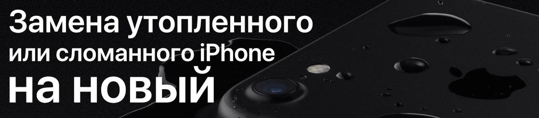 Замена утопленного и сломанного iphone на новый