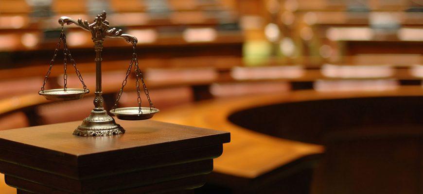 court суд