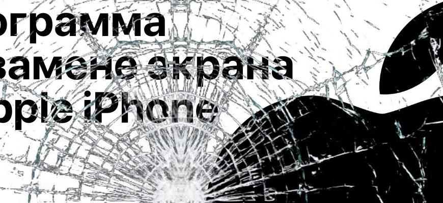 разбитый экран iphone замена